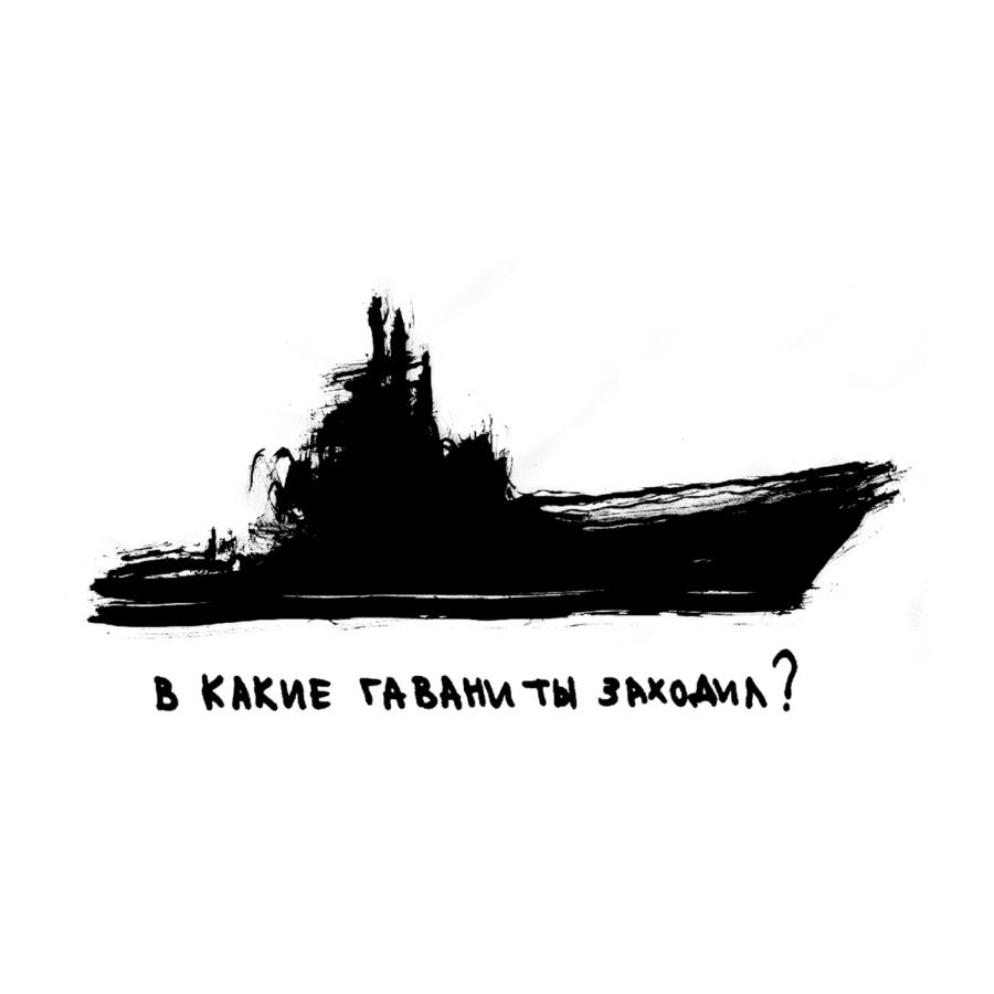 Черное-море