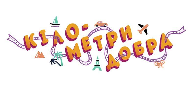 Украинские звезды зовут всех на Киевский полумарафон, чтобы запустить отсчет «Километров добра»