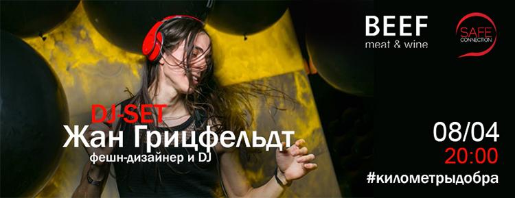 Жан Грицфельдт сыграет DJ-сет в поддержку благотворительного
