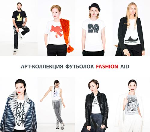 Молодые украинские художники создали принты для коллекции футболок Fashion AID