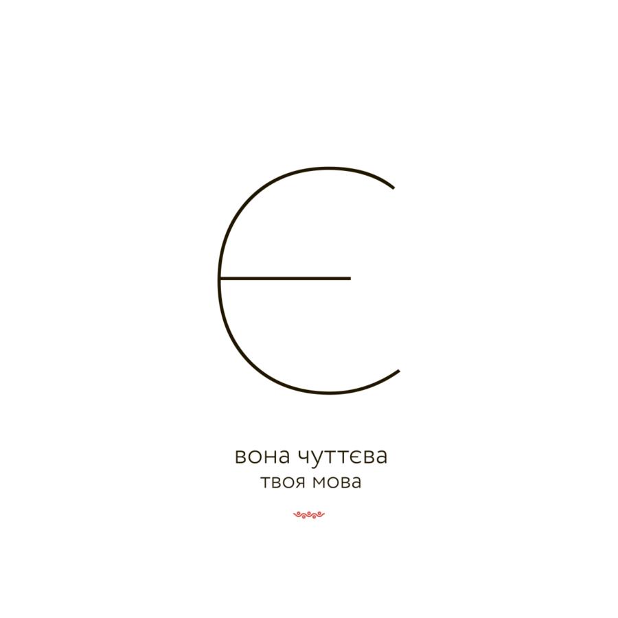 Є-–-ВОНА-ЧУТТЄВА