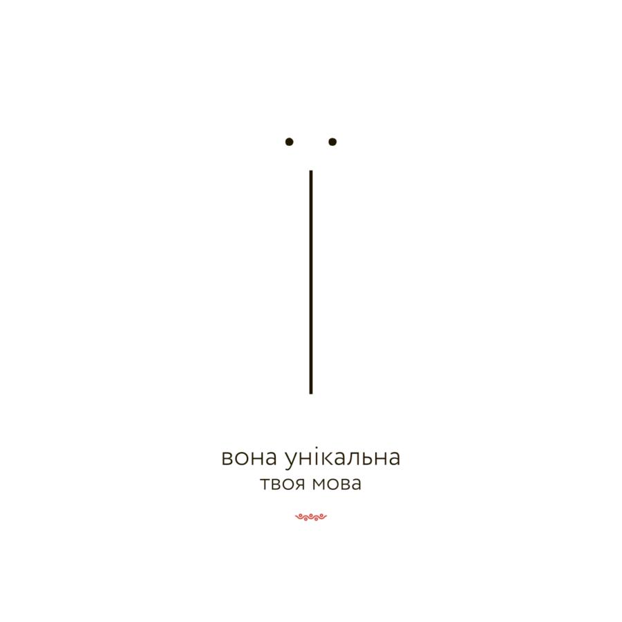 Ї-–-ВОНА-УНІКАЛЬНА