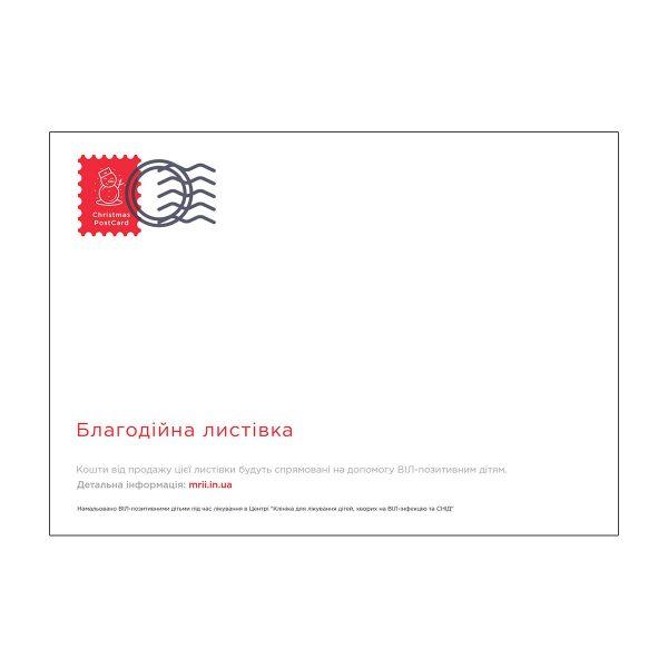 Благотворительная открытка
